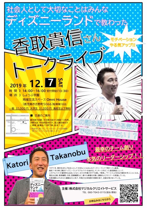 【鹿児島】香取貴信さんトークライブ