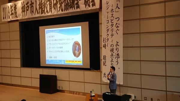 【団体様向け講演】神戸市人権教育研究協議会様 講演