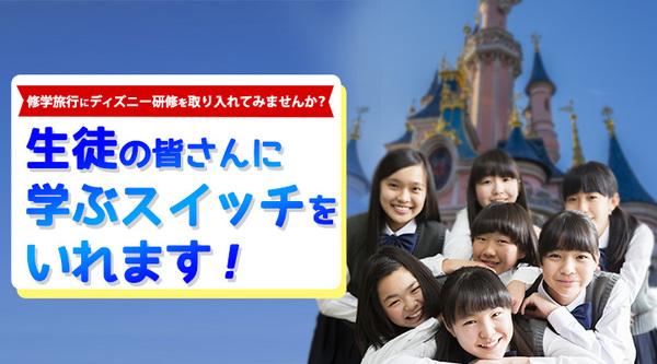 旅行会社様向け 2021年度 東京ディズニーリゾート修学旅行向け研修受付中!